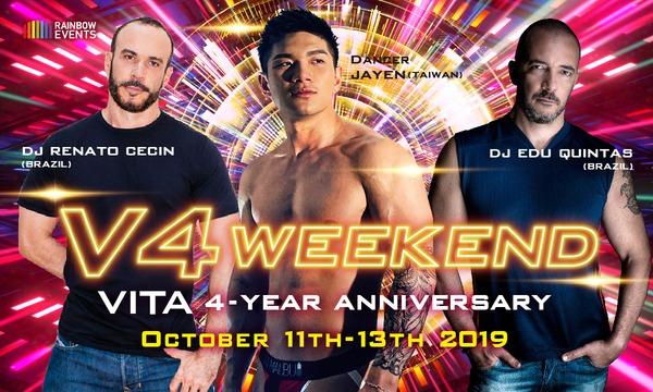 レインボー イベンツの[DJ/ダンサー限定無料ご招待] VITA4周年パーティーイベント