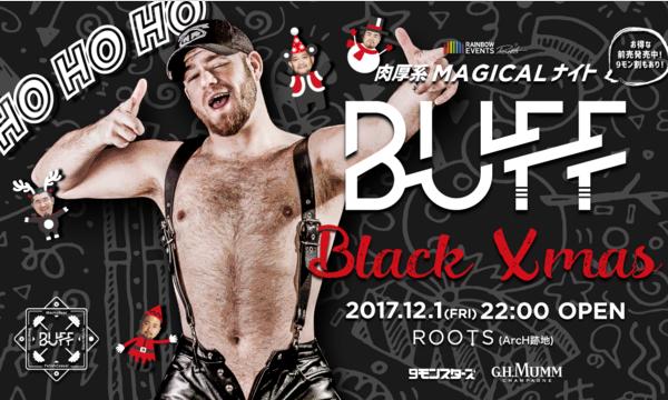 レインボー イベンツのBUFF -Black Xmas-イベント