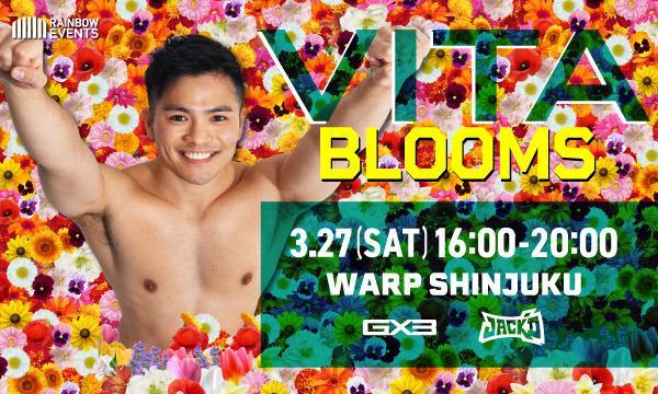 VITA Spring Festival 2021 イベント画像1
