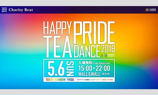 レインボー イベンツの入場無料! Happy Pride Tea Dance 2018 (Free Admission)イベント