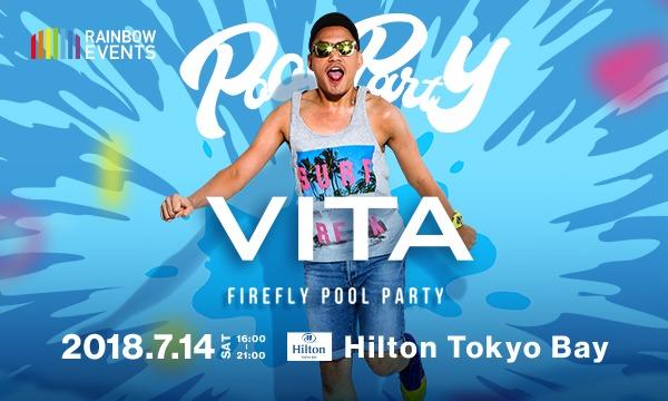 VITA Fireflyプールパーティー@ヒルトン東京ベイ イベント画像1