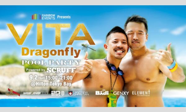 VITA Dragonflyプールパーティー@ヒルトン東京ベイ イベント画像1