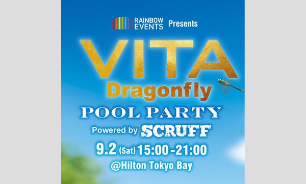 VITA Dragonflyプールパーティー@ヒルトン東京ベイ イベント画像2