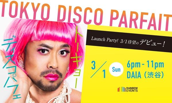 レインボー イベンツのTOKYO DISCO PARFAIT Launch Partyイベント