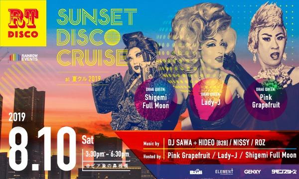 RT Sunset Disco Cruise at 夏クル2019 イベント画像1
