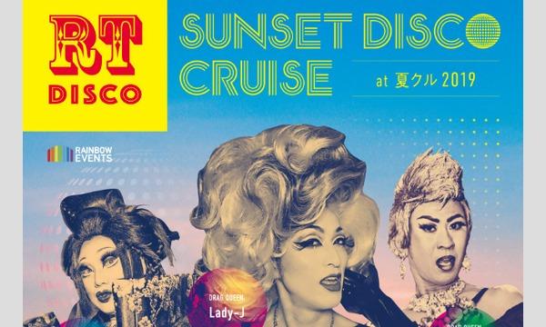 レインボー イベンツのRT Sunset Disco Cruise at 夏クル2019イベント