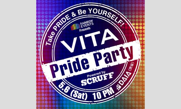 [GENXY読者様限定無料ご招待キャンペーン] VITA Pride Party Powered by SCRUFF イベント画像3