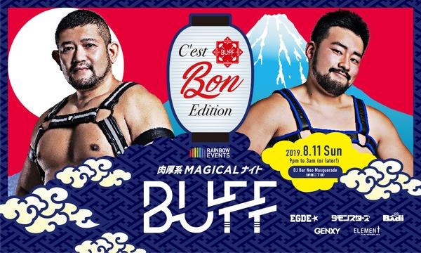 レインボー イベンツのBUFF C'est Bon Editionイベント