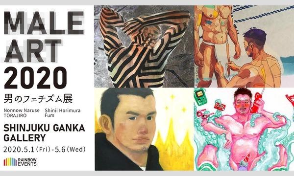 レインボー イベンツのMALE ART 2020 男のフェチズム展イベント