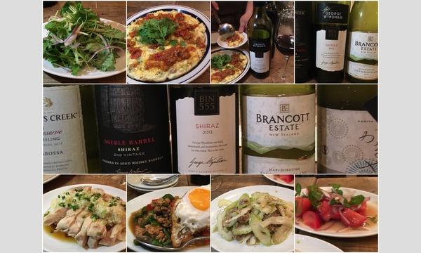 レインボー イベンツのニューワールドワインで彩るエスニックランチ Ethnic Dining Meets New World Winingイベント