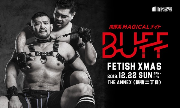 レインボー イベンツのBUFF Fetish Xmasイベント