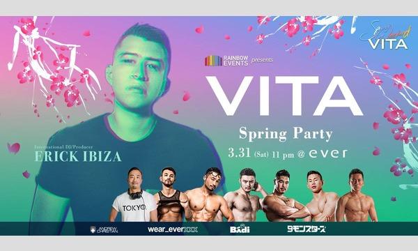 レインボー イベンツの[DJ限定] VITA Spring Partyご招待イベント