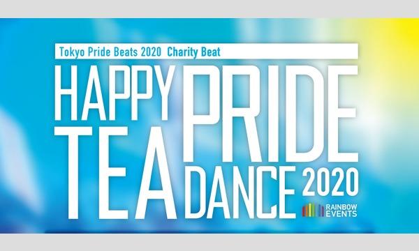 入場無料! Happy Pride Tea Dance 2020 (Free Admission) イベント画像1