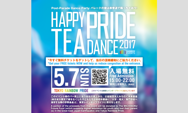 Happy Pride Tea Dance(入場無料 Free Admission!) イベント画像1