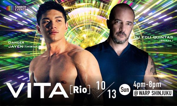 VITA [Rio] 4周年クロージングパーティー イベント画像1