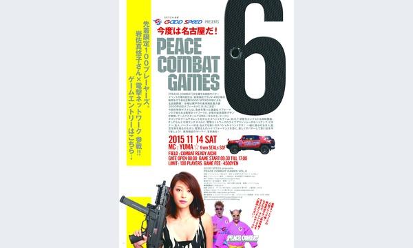 トランスワールドジャパン 株式会社のPEACE COMBAT GAMES VOL.6イベント