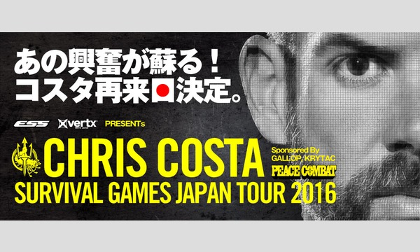 トランスワールドジャパン 株式会社のCHRIS COSTA JAPAN TOUR 2016 DAY.1/1月7日@ASOBIBA 新木場店イベント