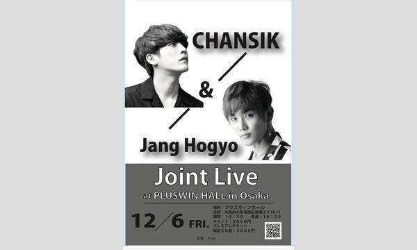 チャンシク&ジャン・ホギョ ジョイントLive イベント画像1