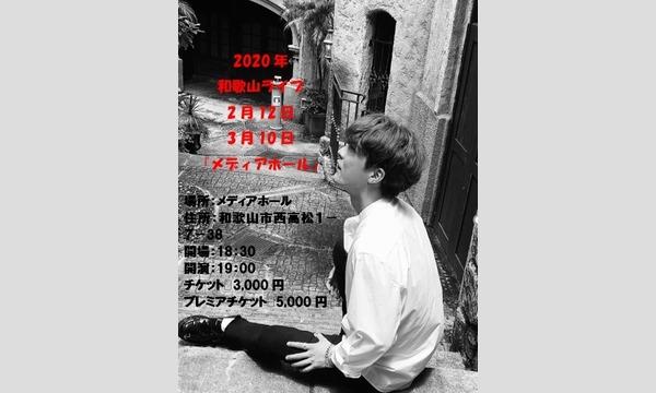 チャンシク ライブ in 和歌山 Story 1 イベント画像1