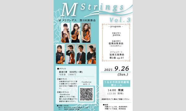 M Strings vol.3 イベント画像2