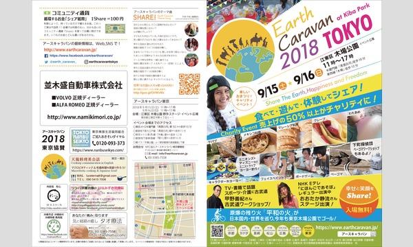 アースキャラバン2018 東京 イベント画像1