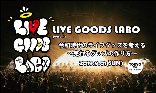 LIVE GOODS LABO presents 【1部/セミナー】令和時代のライブグッズを考える〜売れるグッズの作り方 イベント画像1