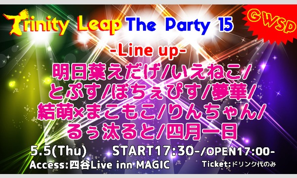 Trinity Leap The Party 15 イベント画像1