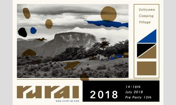 rural 2018 グランピング/貸しテント宿泊チケット イベント画像2