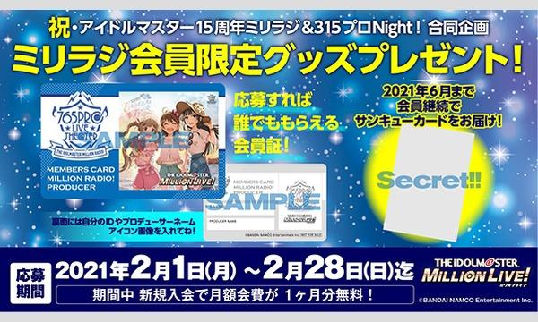 アイドルマスター ミリオンラジオ! 応募者全員プレゼント イベント画像1