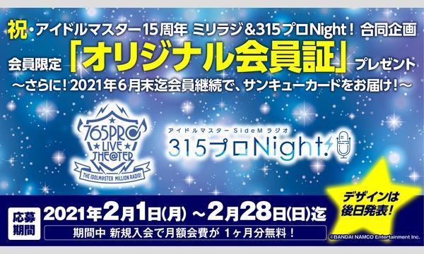 アイドルマスター ミリオンラジオ! 応募者全員プレゼント イベント画像2