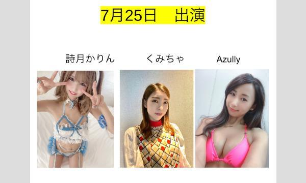 7月25日【某青年雑誌裏表紙掲載】争奪vol,2撮影会 イベント画像2