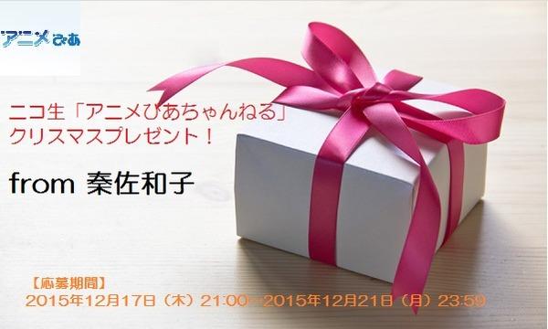 ニコ生「アニメぴあちゃんねる」クリスマスプレゼント! from 秦佐和子 イベント画像1