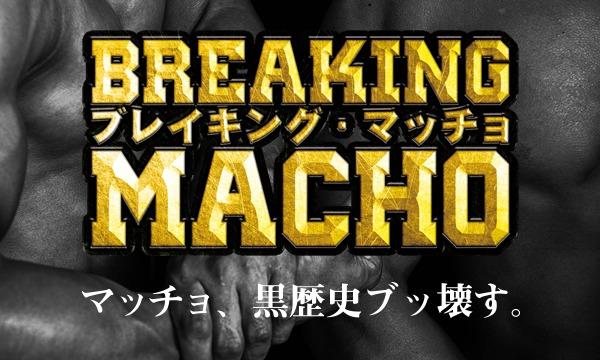 BREAKING MACHO イベント画像3