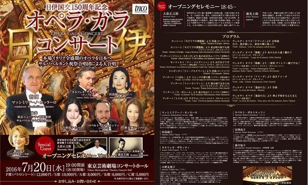 日伊国交150周年記念オペラガラコンサート @東京芸術劇場コンサートホール イベント画像1