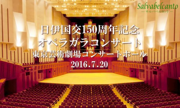 日伊国交150周年記念オペラガラコンサート @東京芸術劇場コンサートホール イベント画像2