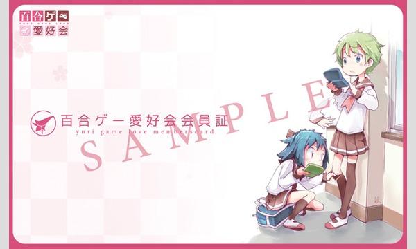 【百合ゲー愛好会】会員証送付 イベント画像1