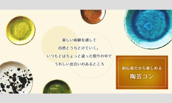 芸術の秋。初心者でも楽しく陶芸コン~楽しくうちとけた出会い~ in 宮城・仙台 イベント画像1
