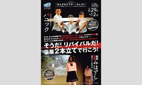 せんがわシアター・セレクト『踏みはずし(Retake) 』『パニック』 二作品同時公演 in東京イベント