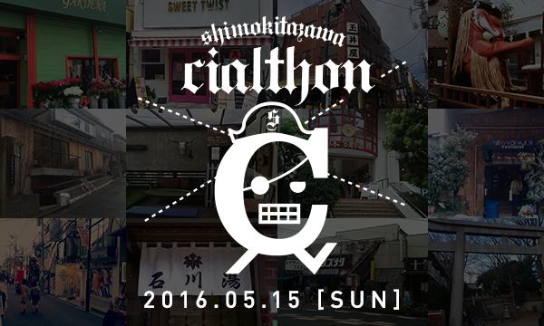 シモキタザワシャルソン 2016 イベント画像1