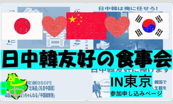 日中韓友好YouTuberしょっちゃん主催の『日中韓友好お食事会』 in東京イベント
