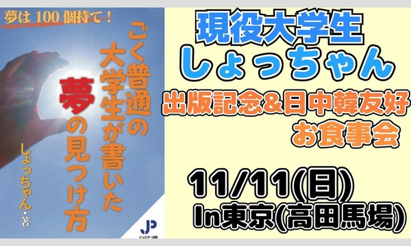 現役大学生しょっちゃん出版記念お食事会(飲み放題付き) イベント画像1