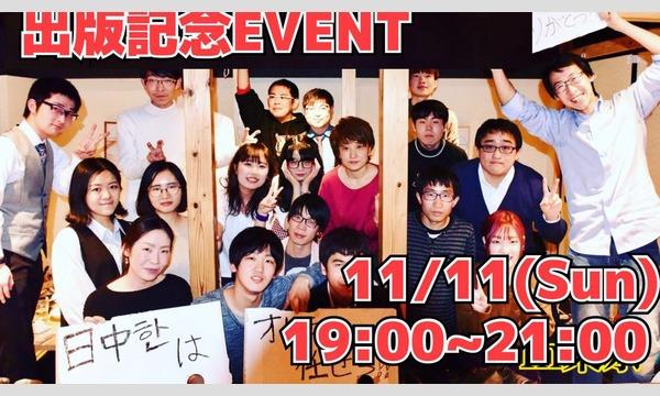 現役大学生しょっちゃん出版記念お食事会(飲み放題付き) イベント画像2