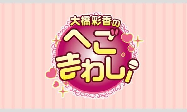 『大橋彩香の へごまわし!』第14回 チャンネル会員限定プレゼント応募ページ