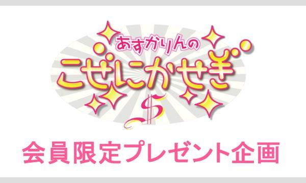 【2次受付】あすかりんチャンネル会員限定『1周年記念あすかりんの応募者全員プレゼント』 イベント画像1