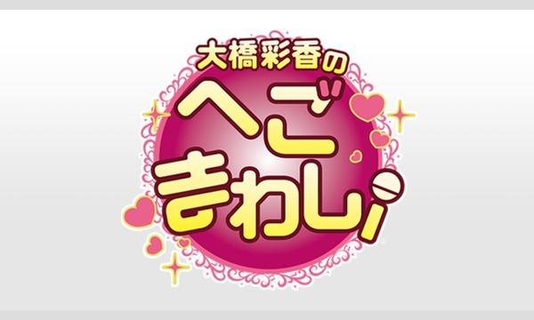 『大橋彩香の へごまわし!』第8回(7月27日放送)プレゼント企画