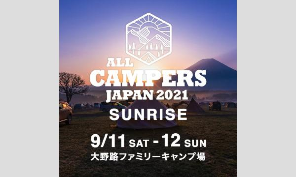 All Campers Japan 2021 -SUNRISE- イベント画像1