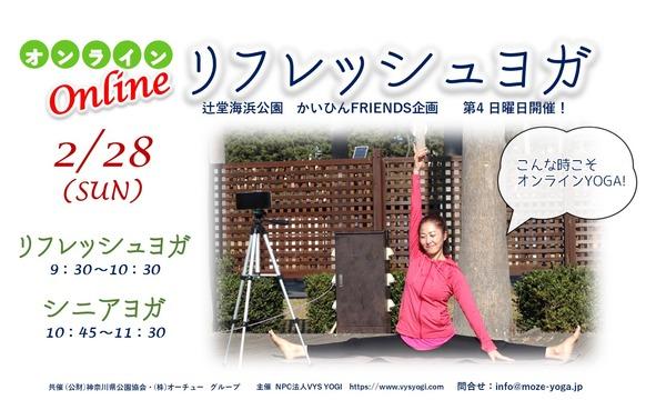 オオツボ マサミの2/28 (SUN) オンライン 「リフレッシュヨガ」「シニアヨガ」 by ZOOMイベント