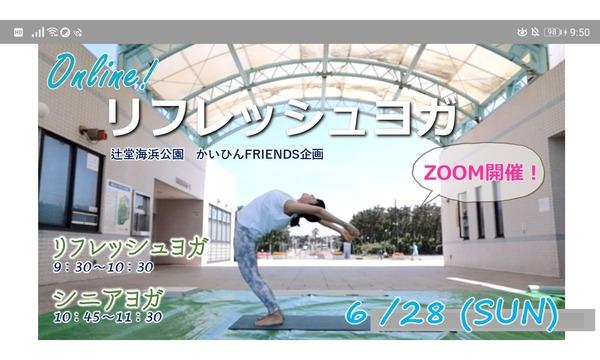 オオツボ マサミの6/28 (SUN) オンライン 「リフレッシュヨガ」「シニアヨガ」 By ZOOMイベント