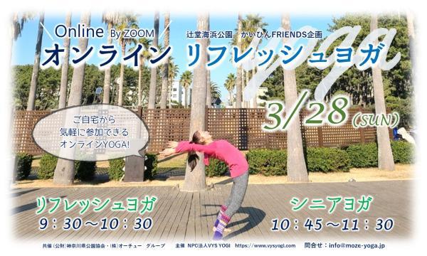 オオツボ マサミの3/28 (SUN) オンライン 「リフレッシュヨガ」「シニアヨガ」 by ZOOMイベント