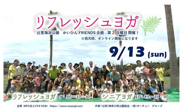 オオツボ マサミの9/13(SUN) 「リフレッシュヨガ」「シニアヨガ」イベント